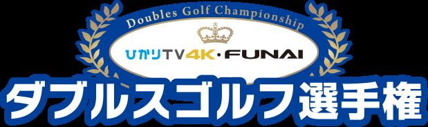 ひかりTV4K・FUNAIダブルスゴルフ選手権